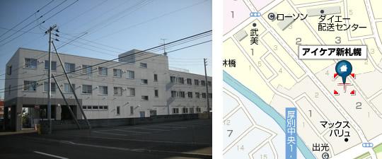アイケア新札幌